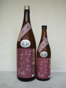純米吟醸原酒「はくろすいしゅ」亀ノ尾55