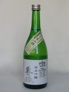 無濾過純米吟醸「白露垂珠」美山錦55