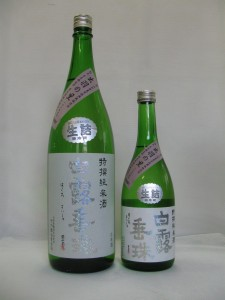 特撰純米酒「白露垂珠」