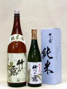 純米「竹の露」