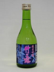 純米吟醸「竹の露」300ml