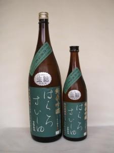 純米吟醸原酒「はくろすいしゅ」改良信交55