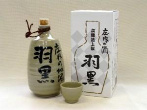 源蔵徳利「羽黒」
