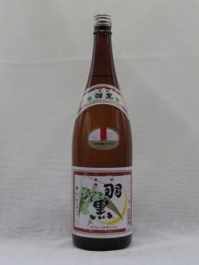清酒「羽黒」