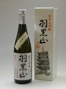 純米吟醸 「羽黒山」