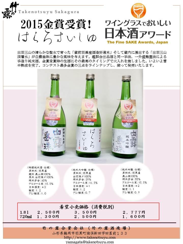 3商品白露垂珠ワイングラスアワード2015
