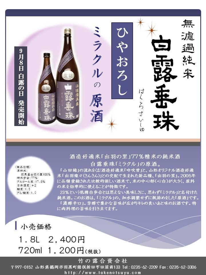 ひやおろし 純米原酒 ミラクル77 2015