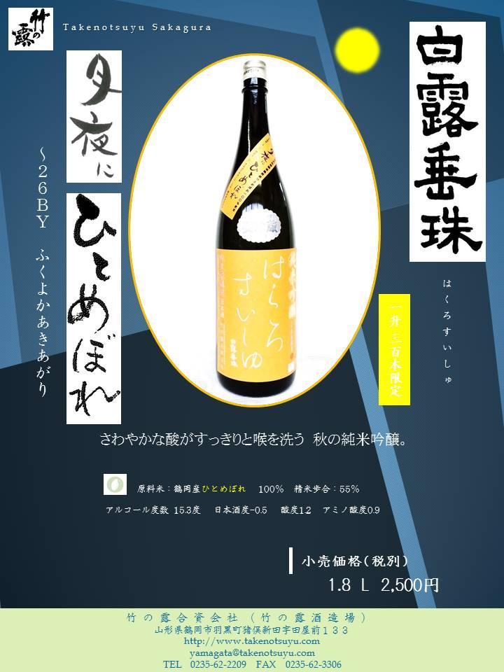 2純米吟醸 月夜にひとめぼれ2015 月