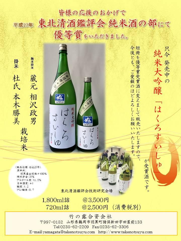 2014酒造年度 東北清酒鑑評会金賞報告