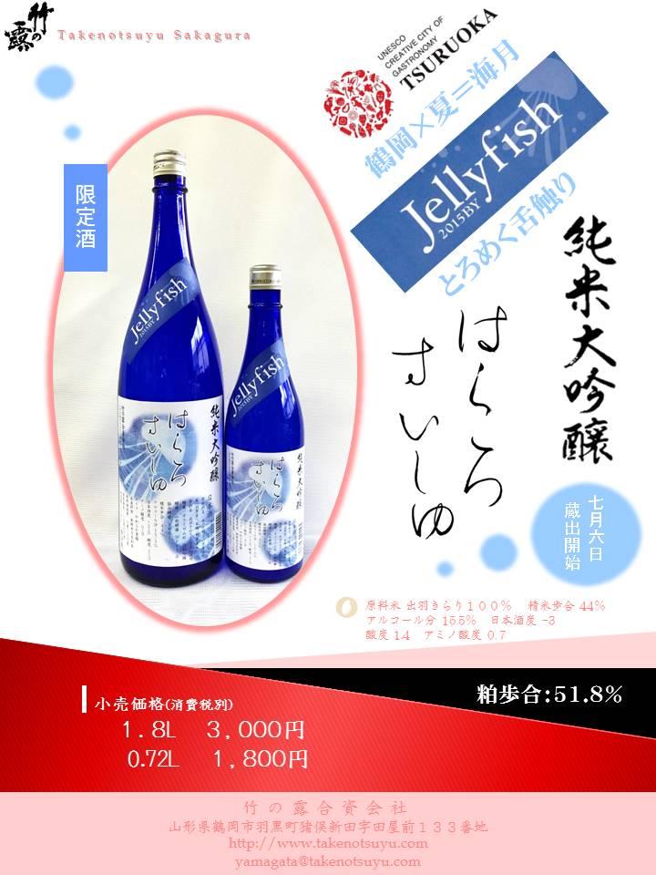 2016夏酒 出羽きらり44 Jelly fish