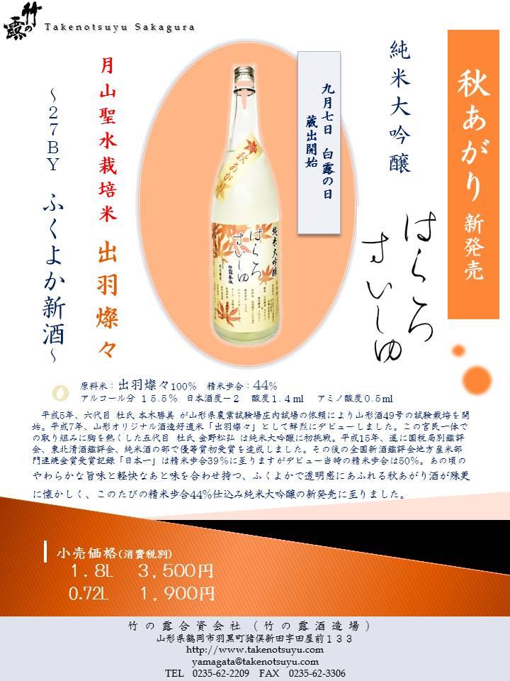 2016純米大吟醸 秋上がり出羽燦々44  - コピー